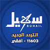 قناة سهيل الفضائية SuhailChannel
