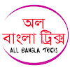 ALL BANGLA TRICKS