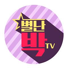 유튜버 별난박TV(Wacky TV)의 유튜브 채널