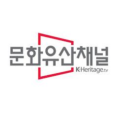 문화유산채널[K-HERITAGE.TV]
