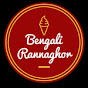 Bengali Rannaghor