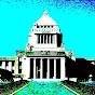 日本の政治 CHANNEL