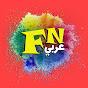 FN عربي