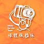 HCSH媒體服務隊(New Taipei HCSH)