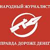НарЖур ТВ