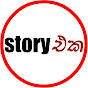 story eka