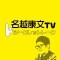 名越康文のYoutubeチャンネル