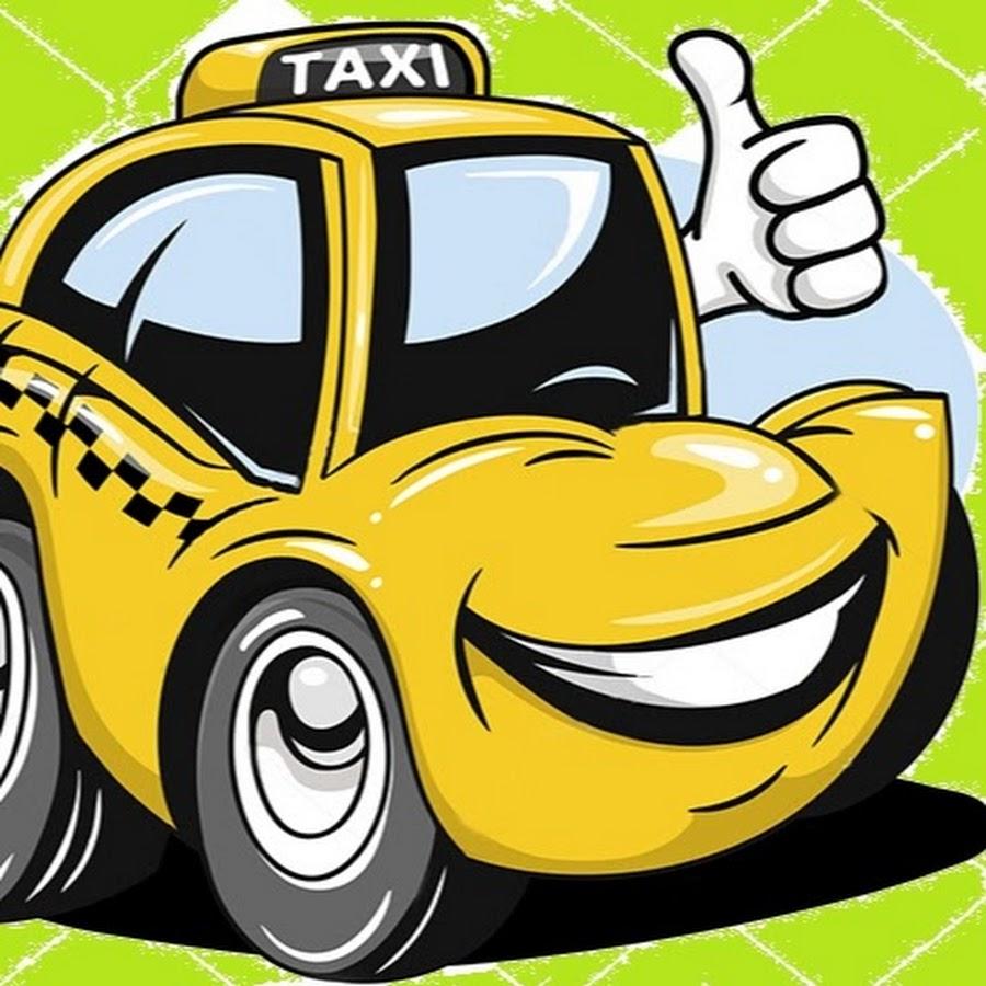 Прикольные картинки такси мотор