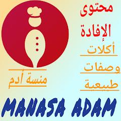 َ Manasa Adam منسة أدم