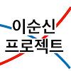 이순신프로젝트-시민주도정치물갈이