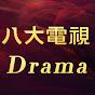 GTV八大劇樂部
