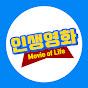 인생영화 Movie of Life