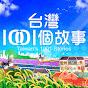 台灣1001個故事
