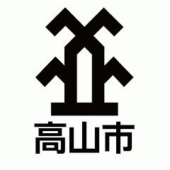 高山市公式YouTubeチャンネル