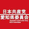 JCP aichi日本共産党愛知県委員会