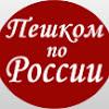 Нина Лебедева Пешком по России