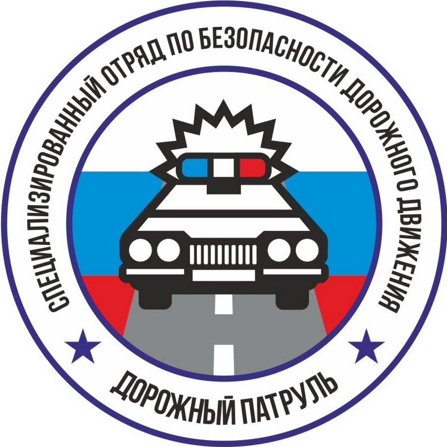 Картинка дорожный патруль