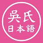 奇跡的な速攻法:吳氏日本語