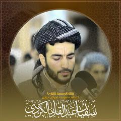 سفیان عبدالقادر الکردي