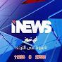 اي نيوز i news
