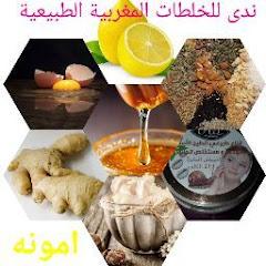 ندى للمنتوجات المغربية الطبيعية