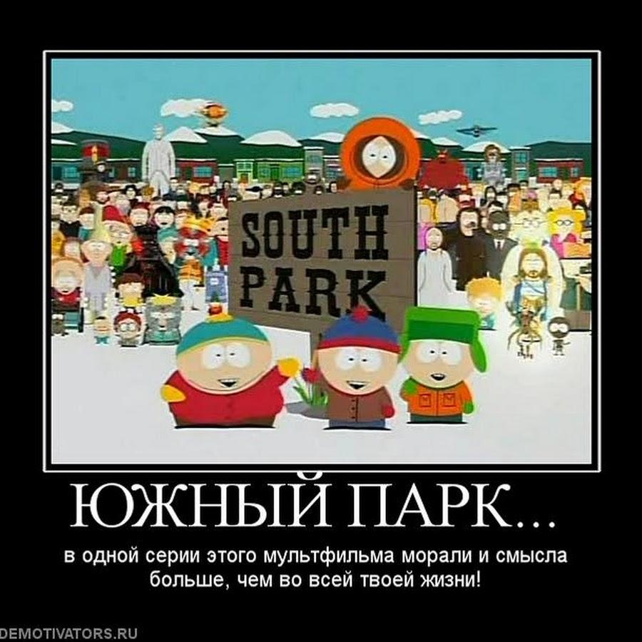 демотиваторы на южный парк версии следствия, банду