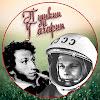 Пушкин и Гагарин