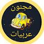 مجنون عربيات