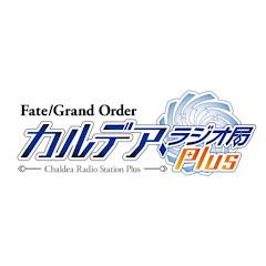 文化放送「Fate/Grand Order カルデア・ラジオ局 Plus」