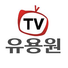 유용원TV