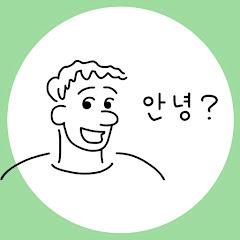 유튜버 Conversational Korean의 유튜브 채널