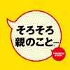 「オヤノコト」チャンネル