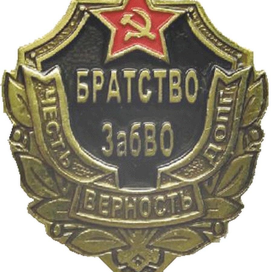 фото забайкальский военный округ сможете легче ориентироваться