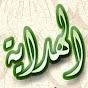 alhedaiya