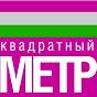 Квадратный метр