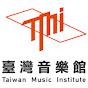 臺灣音樂館Taiwan Music Institute