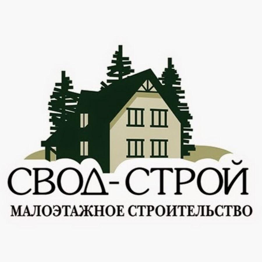 Свод строительная компания официальный сайт прогон по траст сайтам