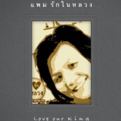 Pam LoveKing