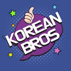 유튜버 KOREAN BROS의 유튜브 채널