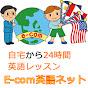 Ecom英語ネット - English lessons