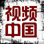 视频中国-China Video