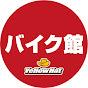 バイク館SOX公式チャンネル