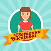 Светлана Бисярина