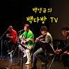 백영규의 백다방TV