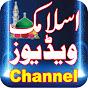islamic Videos Channel