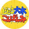ビビる大木のYoutubeチャンネル