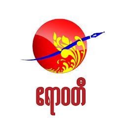 Irrawaddy News