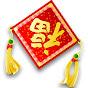 中文歌曲 - Chinese Songs for Children