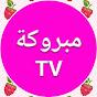 مبروكة mabrouka TV