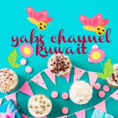 yabz channel kuwait